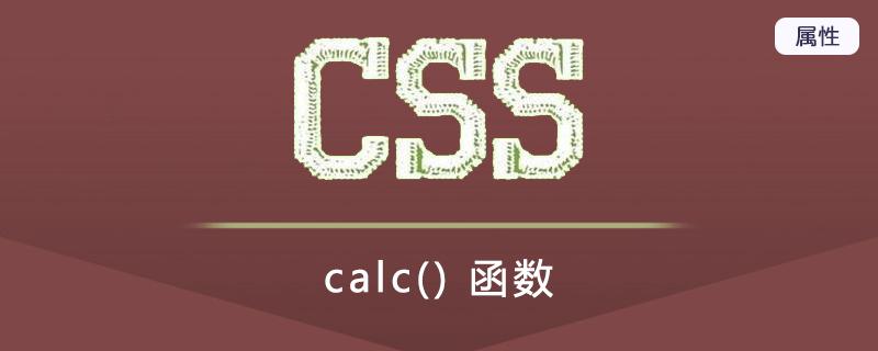 calc()