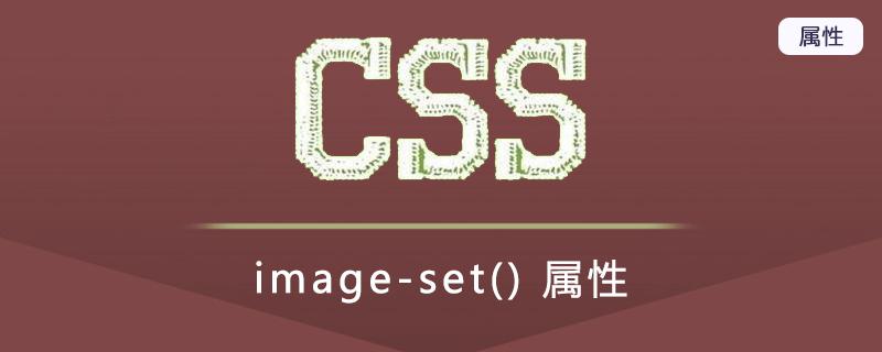 image-set()