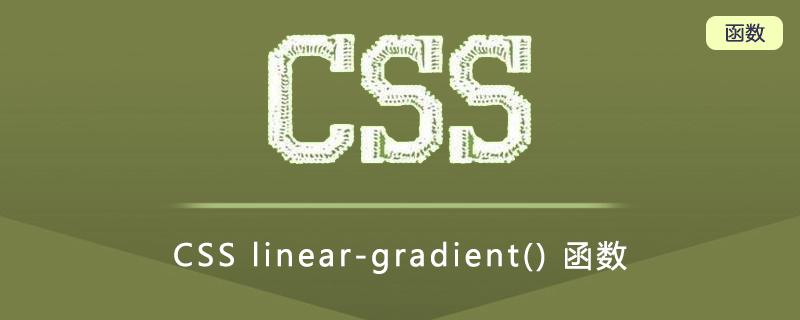 linear-gradient()