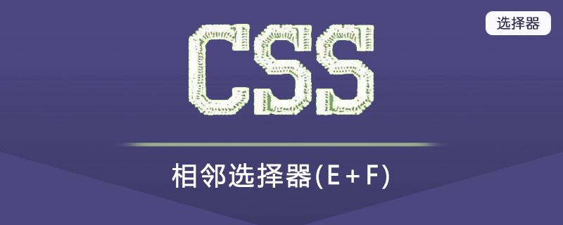 相邻选择器(E+F)