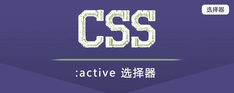 :active 选择器