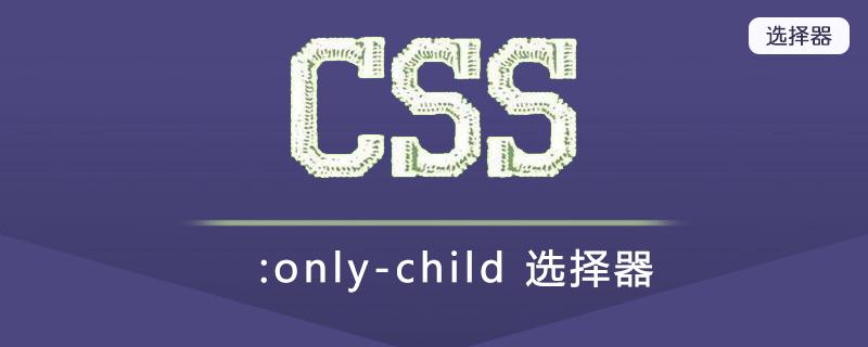 :only-child 选择器