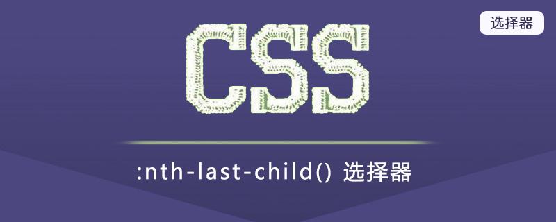 :nth-last-child() 选择器