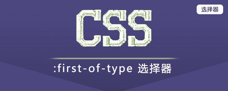 :first-of-type 选择器