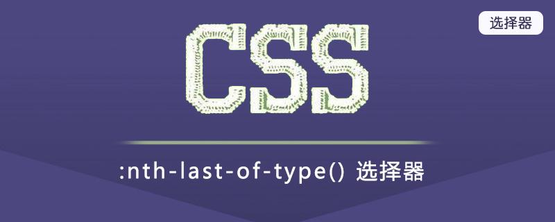 :nth-last-of-type() 选择器
