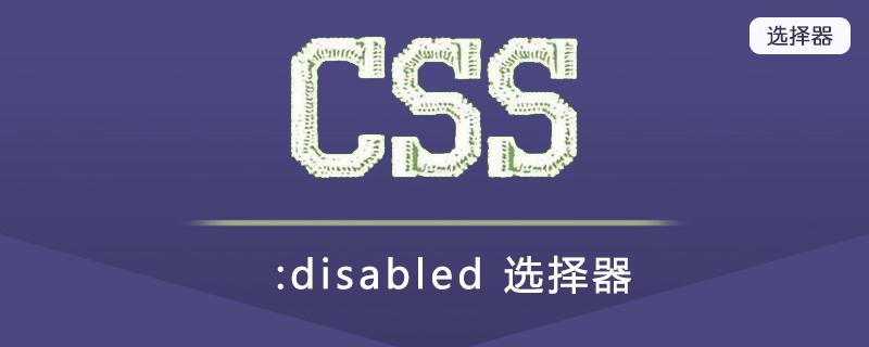 :disabled 选择器