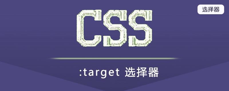 :target 选择器