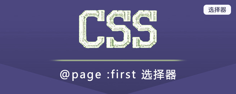 @page :first选择器