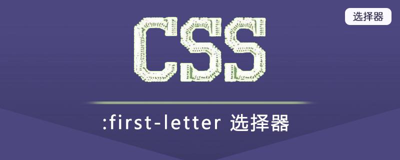 :first-letter 选择器