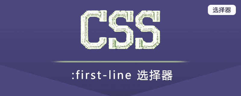 :first-line 选择器