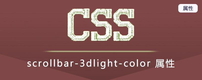scrollbar-3dlight-color
