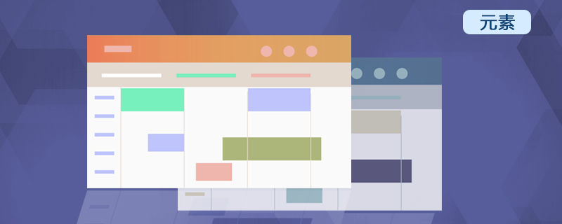 HTML 元素
