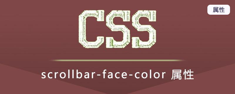 scrollbar-face-color