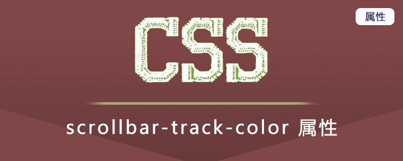 scrollbar-track-color