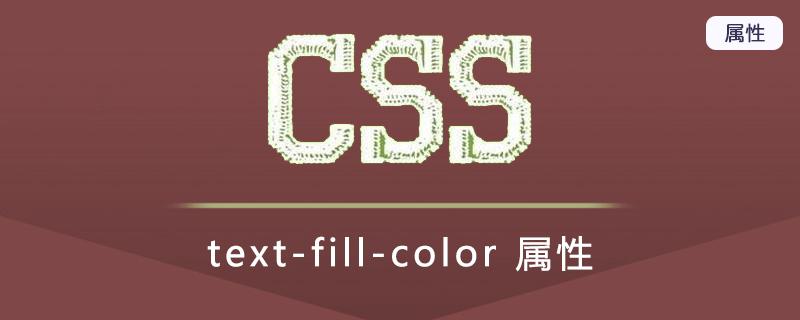 text-fill-color
