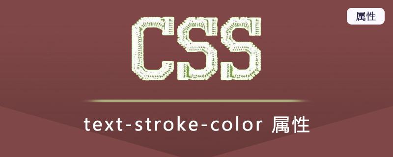 text-stroke-color