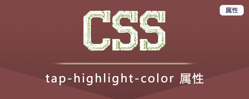 tap-highlight-color