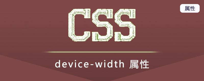 device-width