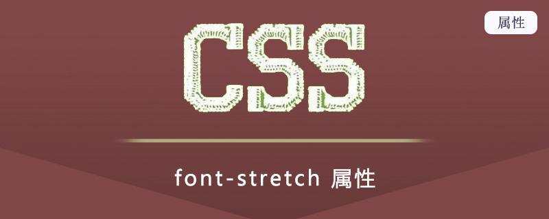 font-stretch