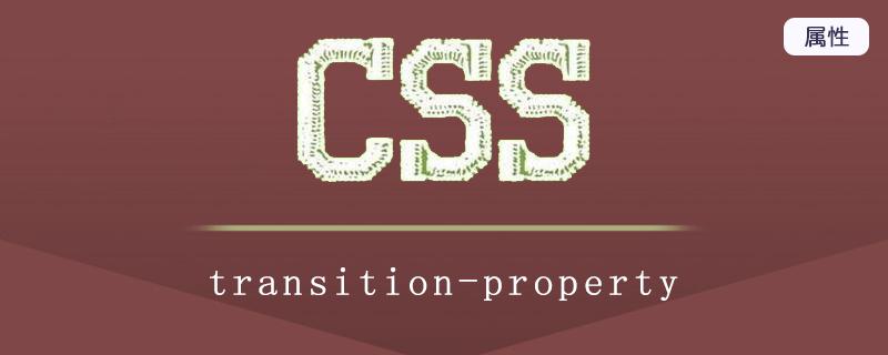 transition-property