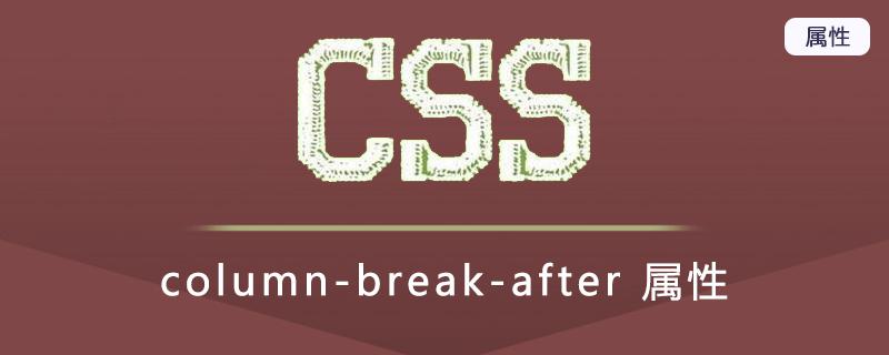 column-break-after