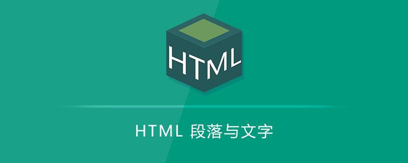 HTML 段落与文字