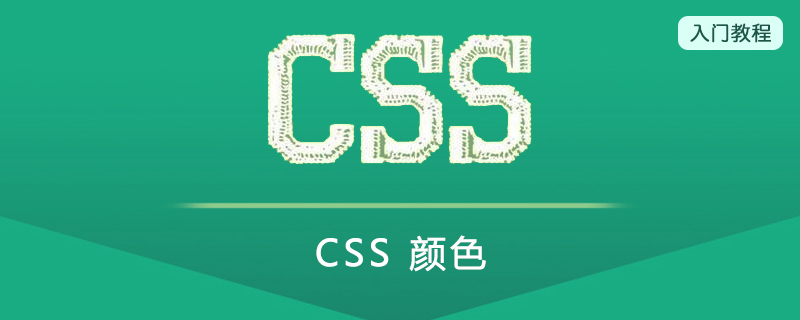 CSS 颜色(Color)