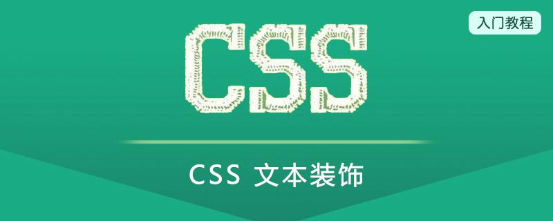 CSS 文本装饰(Text Decoration)