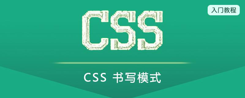 CSS 书写模式(Writing Modes)