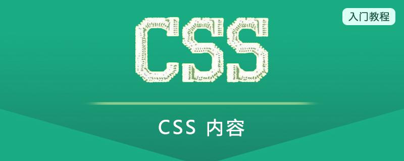 CSS 内容(Content)