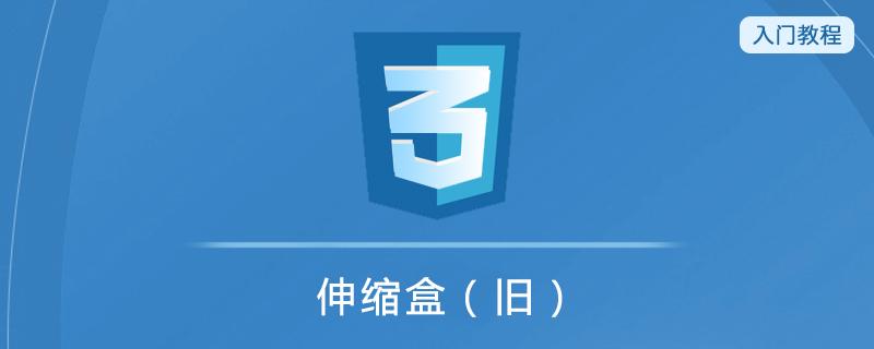 CSS3 伸缩盒(旧)