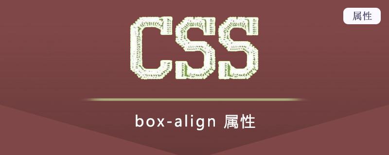 box-align