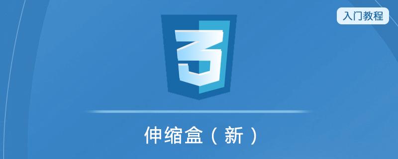 CSS3 伸缩盒(新)