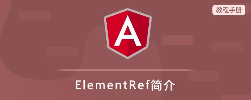 ElementRef 简介