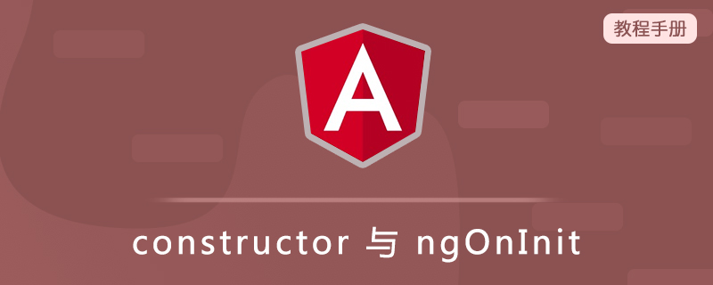 constructor 与 ngOnInit