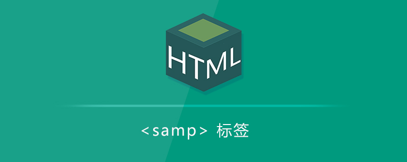 样本文本<samp>