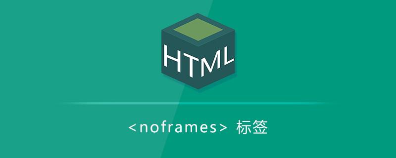 替代框架文本<noframes>