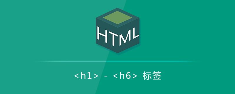 标题标签<h1> - <h6>