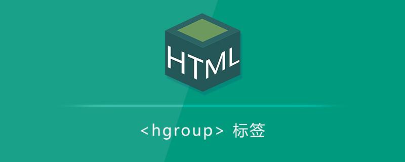 标题分组<hgroup>