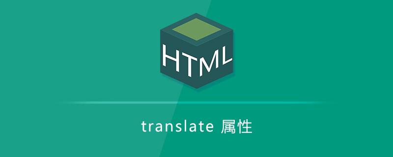 translate 属性