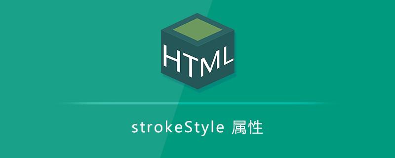 strokeStyle 属性