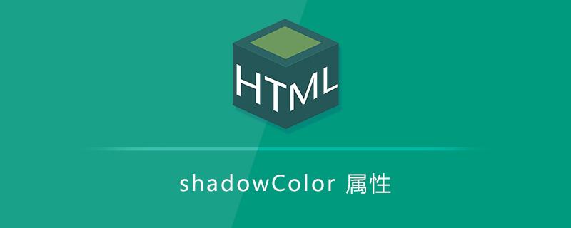 shadowColor 属性