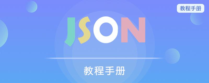 JSON 教程手册