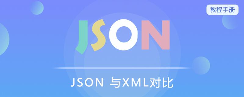 JSON 与XML对比
