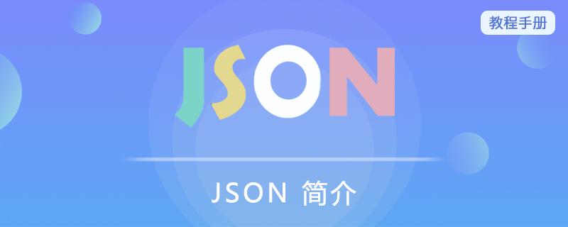 JSON 简介