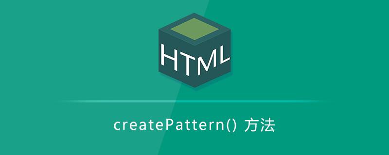 createPattern() 方法