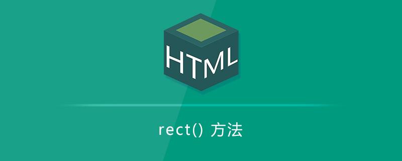 rect() 方法