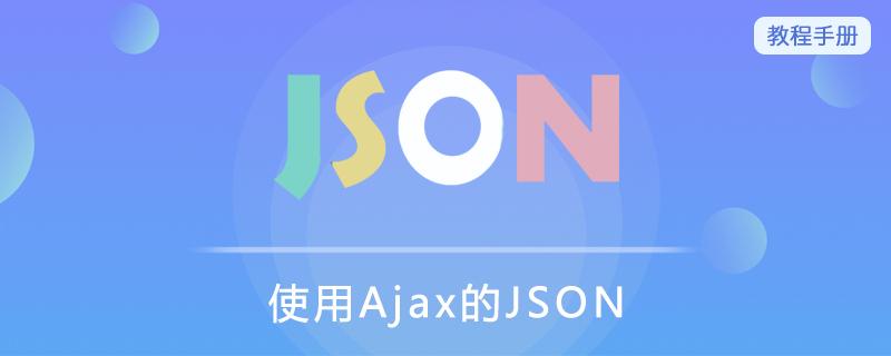 使用Ajax的JSON