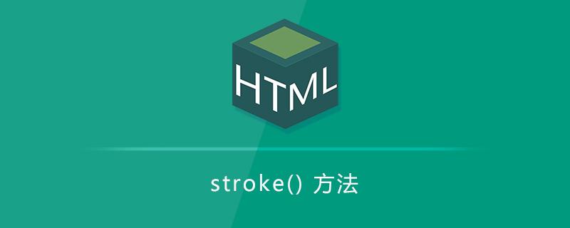 stroke() 方法