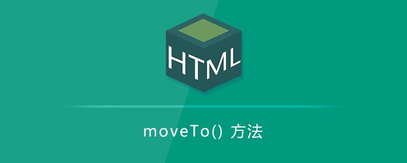 moveTo() 方法